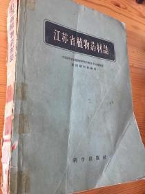 江苏省植物药材志