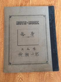 1927年日本学生《修身科笔记》一册