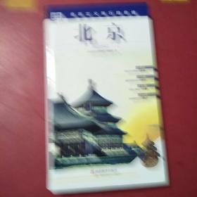 发现者旅行指南:北京