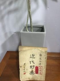 1948年出版郑逸梅《近代野乘》郑逸梅先生签名