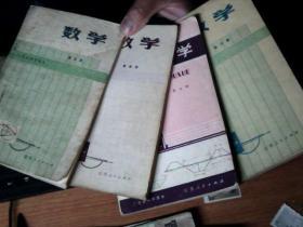 江苏省中学课本《数学》 4.5.6.7册合售  整体八五品         MM4