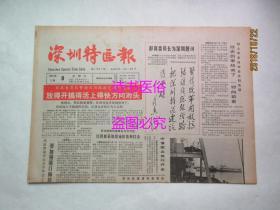 老报纸:深圳特区报 1987年5月8日 第1331期——交通安全知识有奖竞赛、说一说南山公司的办公楼、投资者天堂:过渡期香港考察记(八)
