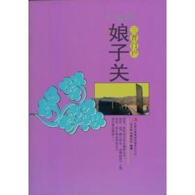 【库存未翻阅正版】(四色)文化之美——三晋门户·娘子关
