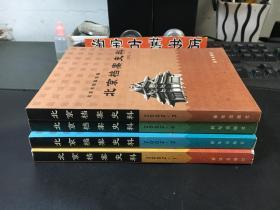 北京档案史料.2002(1-4)
