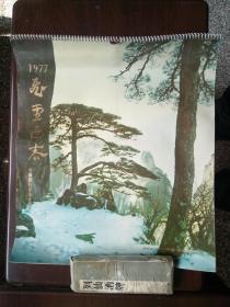 文革经典挂历 香港银行发行 1977年飞雪迎春  13张全 名家名作 见图