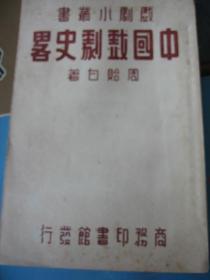 周贻白  中国戏剧史略 40年再版,孤本包快递