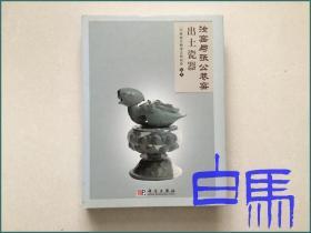 汝窑和张公巷窑出土瓷器 2009年初版精装