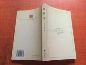 政府论 二 英汉对照 西方学术经典文库