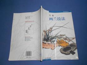 名家绘画技法丛书:吴蓬画兰技法-大16开