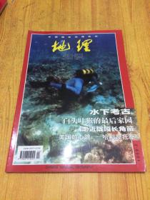 中国国家地理杂志;地理知识1999年2月