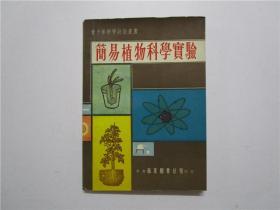 1972年版 简易植物科学实验 (香港艺美图书公司印行)