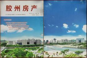 创刊号-胶州房产2010年10月
