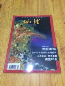中国国家地理杂志 地理知识 1998年9月【总第455期 】