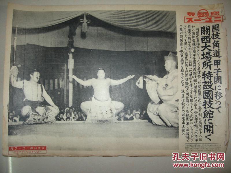 日本侵华罪证 1939年同盟写真特报 日本关西国子园国技馆开张  国技体育运动 相扑比赛