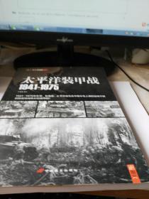 太平洋装甲战1941--1975 (指文图书,全新正版)