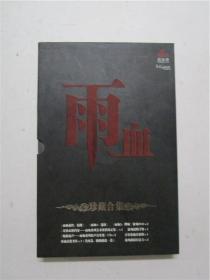 雨血 珍藏合集 雨血系列 附游戏安装光盘共4张【带外函套】