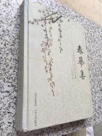 春华集:纪念山西博物院九十周年学术文集