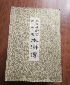 第五才子书水浒传(8册全)