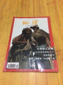 中国国家地理 地理知识 1998年8月