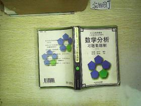 吉米多维奇数学分析习题集题解(三)