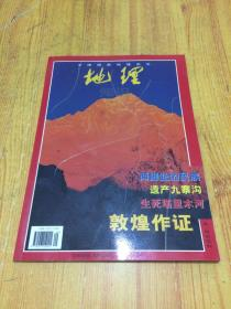中国国家地理 地理知识 2000年9月 九寨沟 敦煌