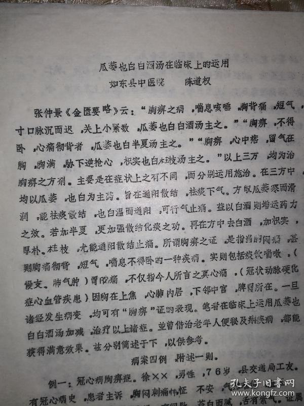 举报             陈道权 出版社:  如东县中医院 年代:  不详 装帧