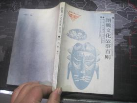 图腾文化故事百则
