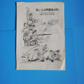 漫画.革命的批判精神万岁--欢呼毛主席关于文学艺术问题的五个战斗性文件的发表【中国美术家协会黑龙江分会美协红色造反团】