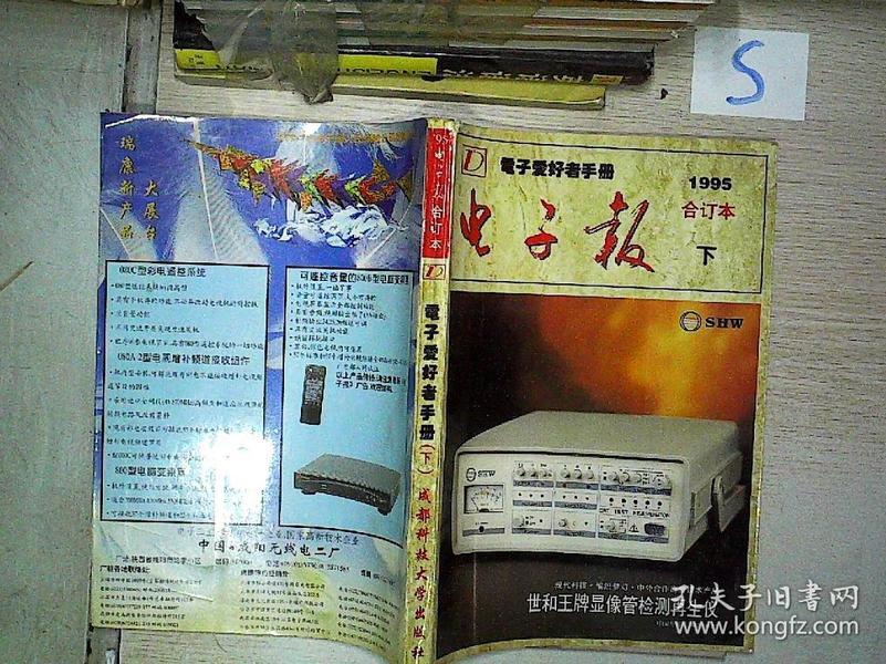 电子爱好者手册( 1995年 电子报 合订本 下)**