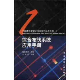 综合布线系统应用手册