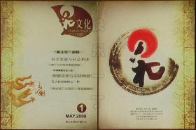 创刊号-和文化2008.1