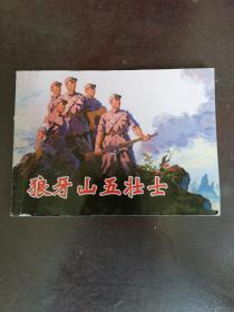 精品连环画:狼牙山五壮士