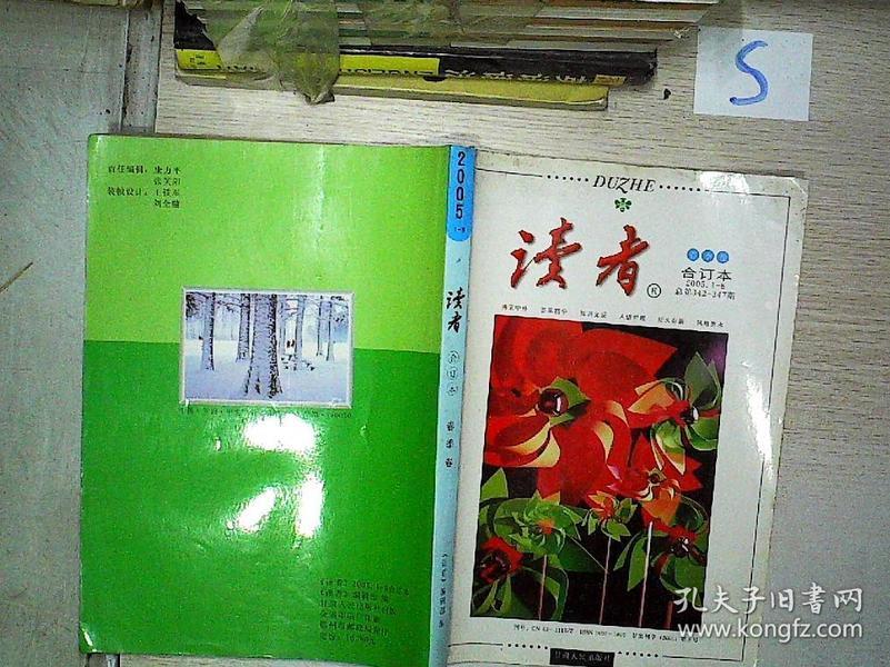 读者 春季卷 合订本 2005 1-6*/