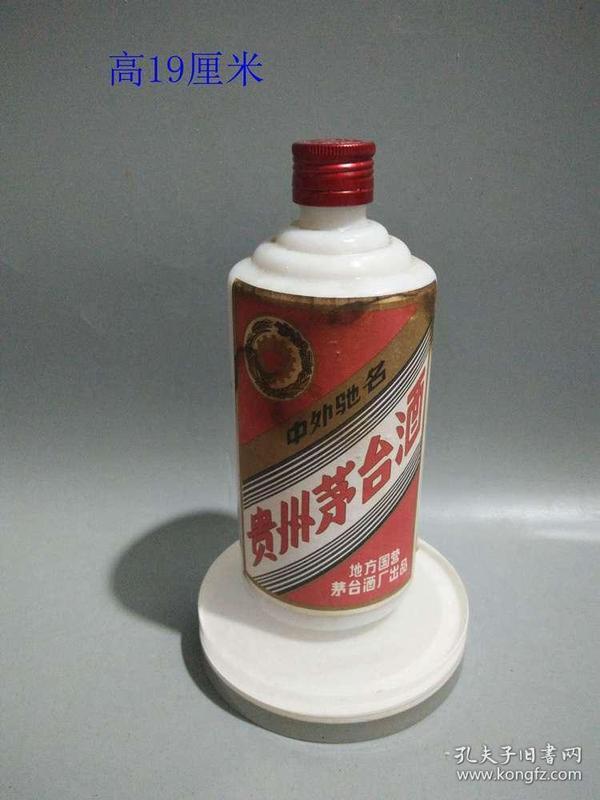 少见的1953年贵州茅台酒,内有满酒
