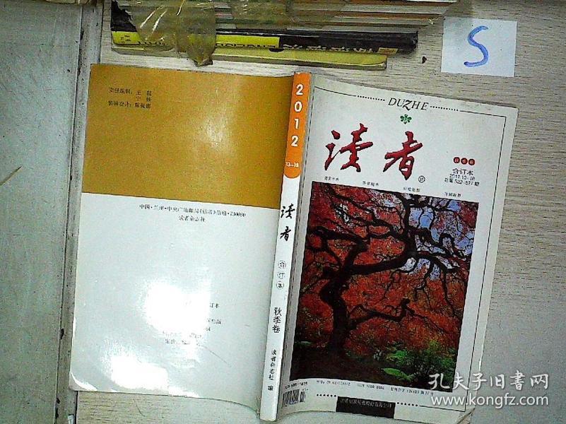 读者 秋季卷 合订本 2012 13-18**