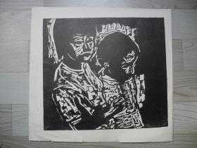 【名家书画】与版画家刘波《昔日》同批而无署名的版画《孩子(1)34*30》
