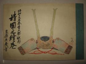 日本侵略绘画集  1942年《靖国之绘卷》(封面印东条英机题书名)香港攻略、重庆梦断等画作