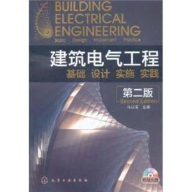 建筑电气工程:基础、设计、实施、实践(第2版)