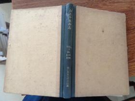 《山东中医杂志》1988年1-6期 硬精装 合订本