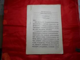 天津市副市长杜新波 1979年在天津市财贸工作会议上的讲话(打字油印本)