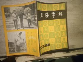 上海象棋(1984年 第1期 总27期 )