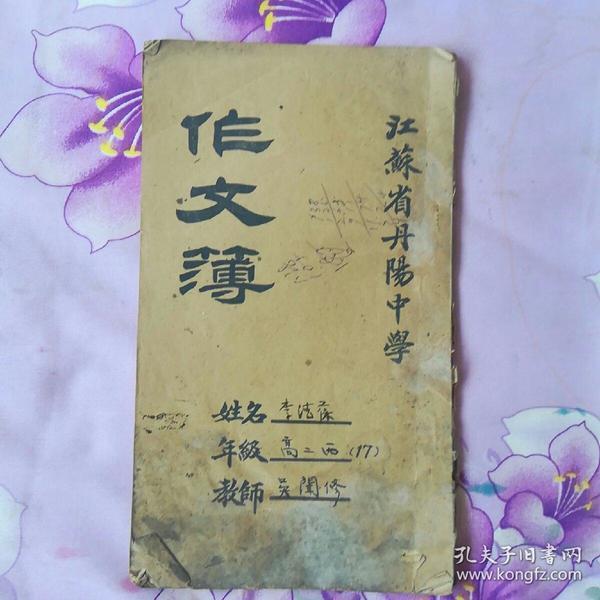 """江苏省丹阳中学高二""""李德葆""""作文簿""""吴闻修""""批改本"""