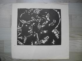 【名家书画】与版画家刘波《昔日》同批而无署名的版画《孩子(2)30*25》