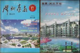 创刊号-胶州台商2006.8