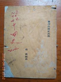 简明中国史话