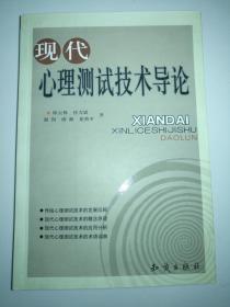 现代心理测试技术导论 陈云林 著 知识出版社  原版