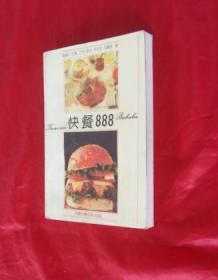 菜谱--《快餐888》