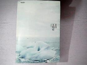 又冷又明亮:The sun in the sea