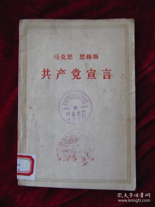 红色收藏:《共产党宣言》