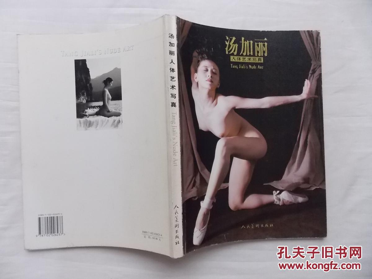 汤加丽人体艺术写真;汤加丽;人民美术出版社